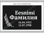 РИСУНОК-095, ШРИФТ-095(латиница/кирилица)