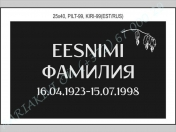 РИСУНОК-099, ШРИФТ-099(латиница/кирилица)
