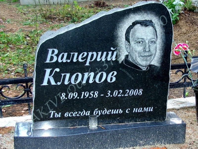 Hauakivi [035-55] 70x50cm, Poleeritud Klombitud Klombitud, portree, kiri-58(est/rus), naturaalne