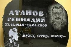 Hauakivi [042-29] 70x60cm, Poleeritud Klombitud, portree,  pilt-22, kiri-14(est/rus), naturaalne