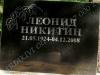 Hauakivi [027-5-10] 60x45x10cm, Poleeritud Saetud Saetud, pilt-14, kiri-3(est/rus), naturaalne
