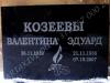 Hauakivi [035-12-10]  70x50x10cm, Poleeritud Poleeritud Poleeritud, pilt-123, kiri-113(est/rus), naturaalne