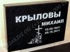 Hauakivi [035-7-10] 70x50x10cm, Poleeritud Poleeritud Poleeritud, pilt-5, kiri-17(est/rus), hõbedavärv