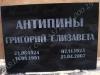 Hauakivi [035-20-10]  70x50x10cm, Poleeritud Saetud Saetud, kiri-34(est/rus), naturaalne