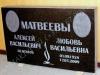 Hauakivi [040-15-10] 80x50x10cm, Poleeritud Saetud Saetud, pilt-32, fotoemaili pesad, kiri-34(est/rus), naturaalne