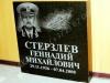 Hauakivi [042-2-10] 60x70x10cm, Poleeritud Poleeritud Poleeritud, portree, kiri-3(est/rus), naturaalne
