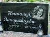 Hauakivi [060-11-12] 100x60x12cm, Poleeritud Saetud Saetud, portree kiri-5(est/rus), naturaalne