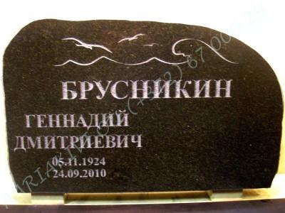 Hauakivi 040 80x50cm Poleeritud Klombitud pilt-50 kiri-3 naturaalne