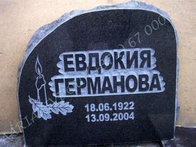 Hauakivi 020 50x40cm Poleeritud Klombitud Klombitud pilt-4 kiri-17r naturaalne - Copy - Copy