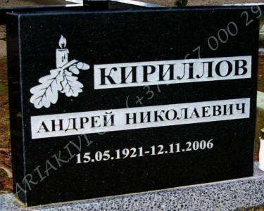 Hauakivi 035-10 70x50x10cm Poleeritud Poleeritud Poleeritud pilt-12 kiri-3r naturaalne