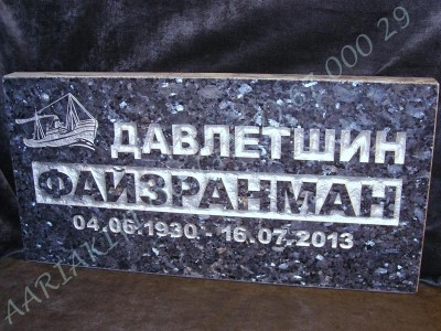 Hauaplaat 0125 50x25x3cm sinine parl graniit pilt-17 kiri-17 ja kiri-17R hobe