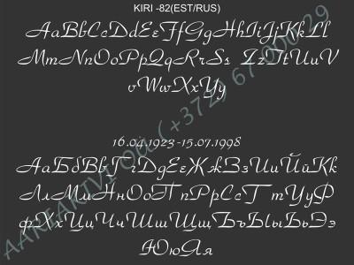 KIRI-082(est/rus)