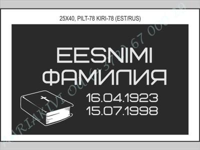 pilt-78 kiri-78 est-rus