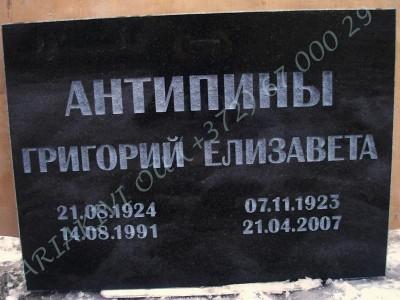 Hauakivi 035 70x50x10cm Poleeritud Saetud Saetud kiri-34 naturaalne