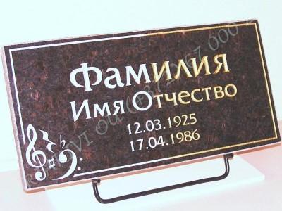 Hauaplaat 0125 50x25x3cm tumepruunl graniit pilt-42 kiri-42 hobe kuld metallist alus_0