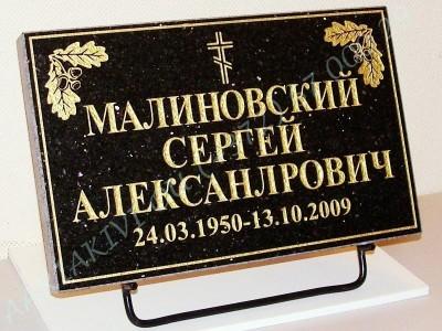 hauaplaat 0100 40x25x3cm tahistaevas graniit pilt-3 naturaalne kiri-3 kuld metallist alus